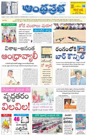 14.01.2018 Andhra Pradesh Main