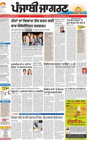 MOGA/FARIDKOT/MUKTSAR: Punjabi jagran News : 14th January2018