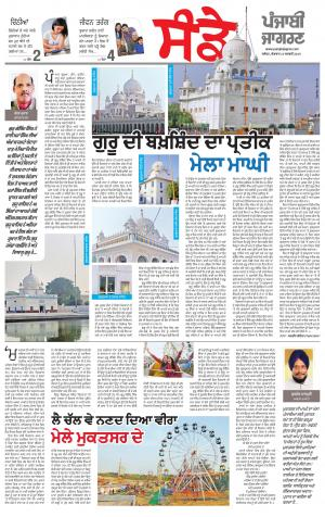 SUPPLEMENT: Punjabi jagran News : 14th January2018