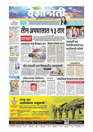 14th Jan Nagpur Main