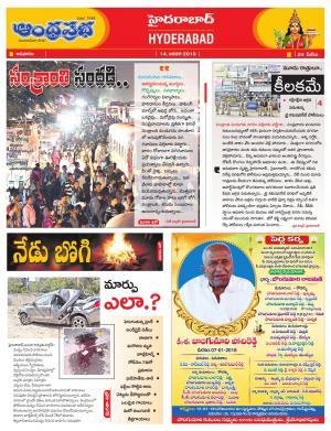 14-1-2018 Hyderabad