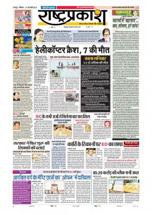 14th Jan Rashtraprakash