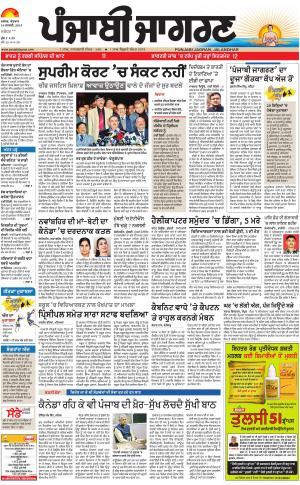 KAPURTHALA: Punjabi jagran News : 14th January2018