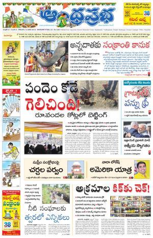 15.01.2018 Andhra Pradesh Main