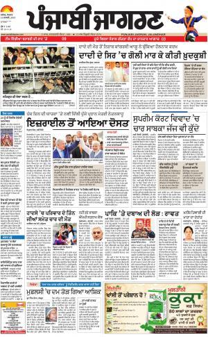 MOGA/FARIDKOT/MUKTSAR: Punjabi jagran News : 15th January2018