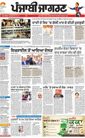 BATHINDA: Punjabi jagran News : 15th January2018