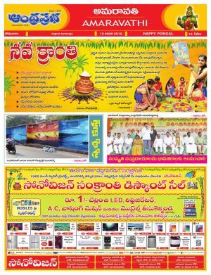 15-01-2018 Vijayawada