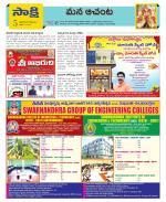 West Godavari Constituencies