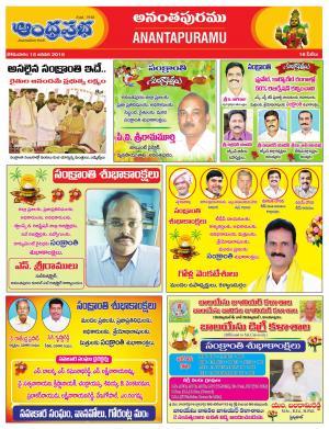 15-1-2018 Ananthapuram