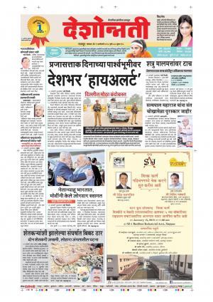 15th Jan Nagpur Main