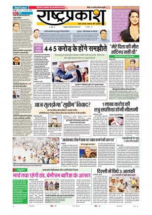 15th JanRashtraprakash