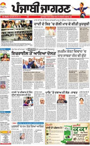 JALANDHAR: Punjabi jagran News : 15th January2018
