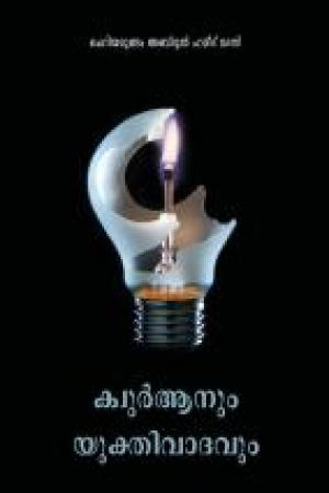 Qur'anum Yukthivadavum - Read on ipad, iphone, smart phone and tablets.