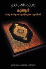 Qur'an Oru Sathianyeshiyude Mumbil