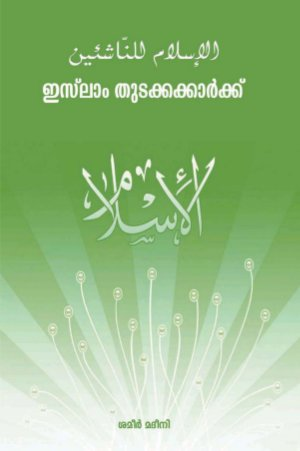 Islam Thudakkakkarku - Read on ipad, iphone, smart phone and tablets.