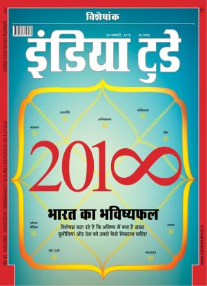 India Today - Hindi