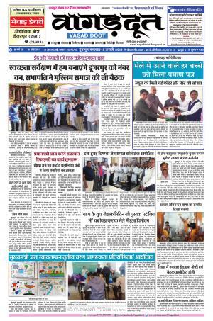 16 Jan. 2018 E paper
