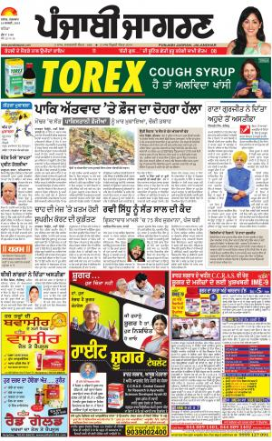 BATHINDA: Punjabi jagran News : 16th January2018