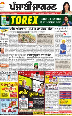 Tarantaran: Punjabi jagran News : 16th January2018