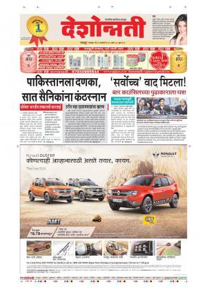 16th Jan Nagpur Main