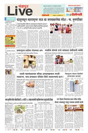 16th Jan Chandrapur