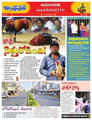 17-01-2018 Vijayawada