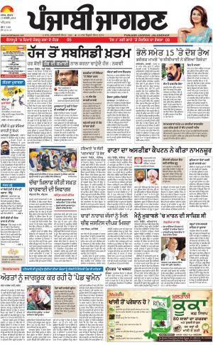 AMRITSAR: Punjabi jagran News : 17th January2018