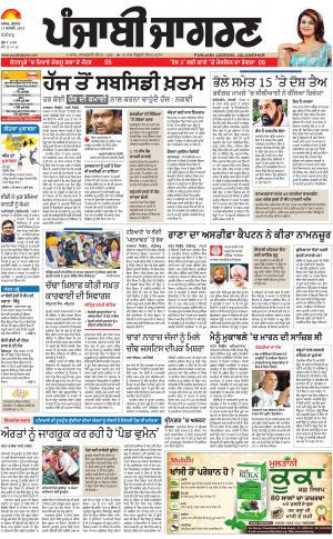 Chandigarh: Punjabi jagran News : 17th January2018