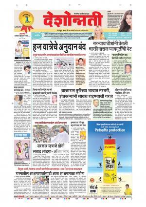 17th Jan Nagpur Main