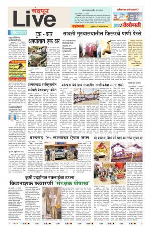 17th Jan Chandrapur