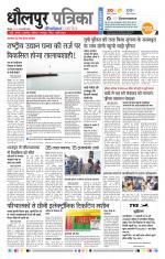 Rajasthan Patrika Dholpur