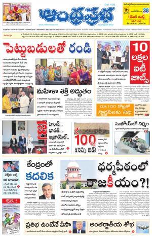 18.01.2018 Andhra Pradesh Main
