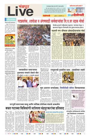 18th Jan Chandrapurb Live
