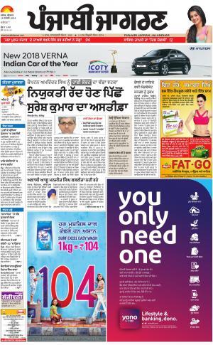 JALANDHAR: Punjabi jagran News : 18th January2018