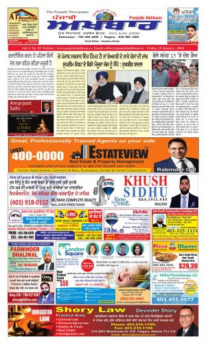 Punjabi Akhbaar