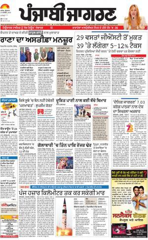Sangrur\Barnala: Punjabi jagran News : 19th January2018