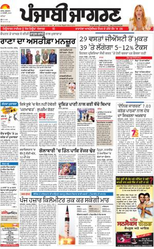 BATHINDA: Punjabi jagran News : 19th January2018