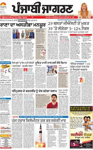 Chandigarh: Punjabi jagran News : 19th January2018