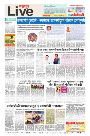 19th Jan Chandrapur