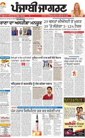 JALANDHAR: Punjabi jagran News : 19th January2018