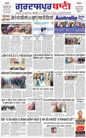 Gurdaspur Bani