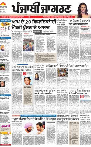 Tarantaran: Punjabi jagran News : 20th January2018
