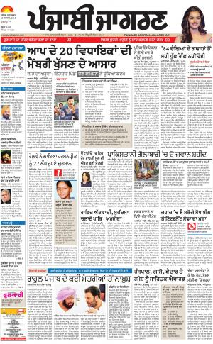 KAPURTHALA: Punjabi jagran News : 20th January2018