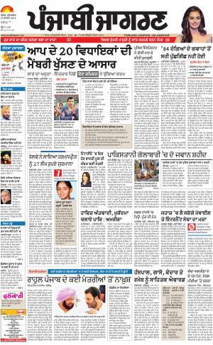 JALANDHAR: Punjabi jagran News : 20th January2018