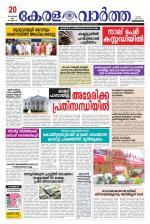 KeralaVartha