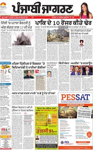 Sangrur\Barnala: Punjabi jagran News : 21st January2018