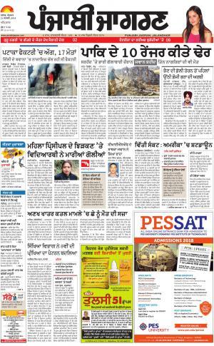 AMRITSAR: Punjabi jagran News : 21st January2018