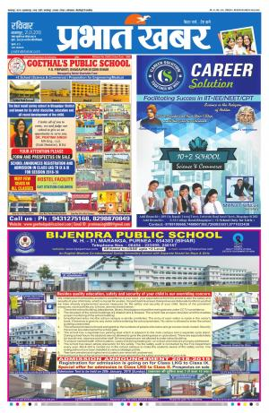 BHAGALPUR - City
