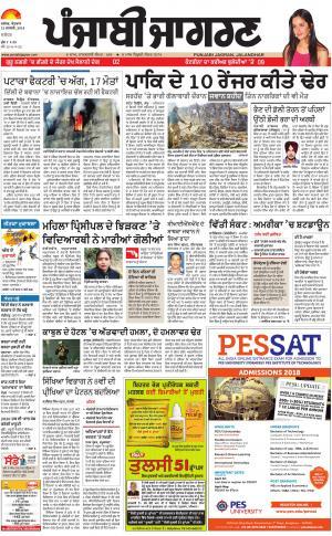 JALANDHAR: Punjabi jagran News : 21st January2018