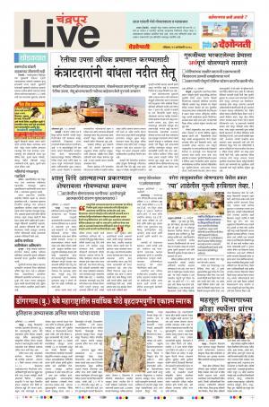 21th Jan Chandrapur Live